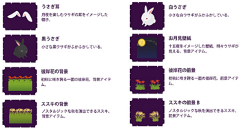 ヤミ箱:月見箱.png